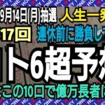 【ロト6予想】2020年9月14日(月)抽選第1517回ロト6超予想★人生一発逆転!