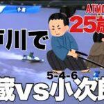 【競艇・ギャンブル】江戸川競艇で出目買い!武蔵(634)VS 小次郎(546)!!ノリノリギャンブルチャンネル
