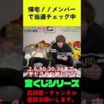 【宝くじシリーズ】ロト6を666万円分かってみた#shorts【ヒカル】【切り抜き】