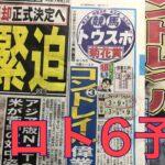 ロト6の予想とロト7の結果発表と解説❣️京都菊花賞3-9-10. 8740円❣️300円で買ったら当たり❣️アメリカ🇺🇸の武器売却正式決定へ。中国🇨🇳を牽制する為にトランプ大統領が決断した。