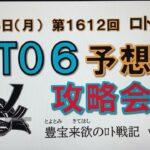 【ロト6予想】8月16日第1612回攻略会議