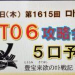 【ロト6予想】8月26日第1615回攻略会議