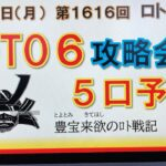 【ロト6予想】8月30日第1616回攻略会議