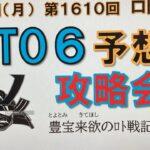 【ロト6予想】8月9日第1610回攻略会議