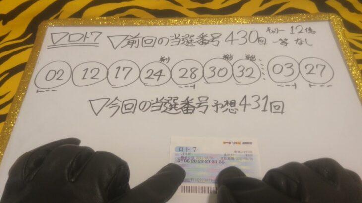 ロト7 予想 第431回 宝くじ 当選番号 #43 金鬼