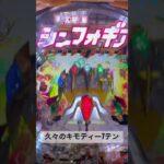 【シンフォギア】7テンパイからの   #short #シンフォギア #パチスロ #パチンコ #プレミア #ギャンブル