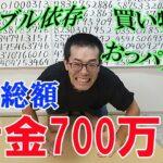 【依存症で借金700万円!】ギャンブル・買い物・風俗…欲望を抑えることができない男の結末