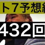太一のロト7予想紙 432回 抽選日8月13日