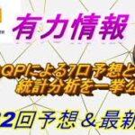 【ロト7】最新情報(第432回予想、etc)