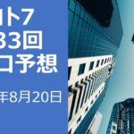 ロト7♯433回10口予想 キャリーオーバー継続中!