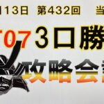 【ロト7予想】8月13日第432回攻略会議 🎉前回当選🎊 新たに戦術公開❗️次も獲る👍