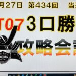 【ロト7予想】8月27日第434回攻略会議