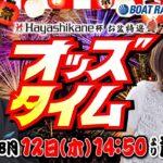 8/12(木)【優勝戦】Hayashikane杯 お盆特選【ボートレース下関YouTubeレースLIVE】