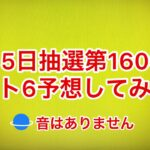 8月5日抽選第1609回ロト6予想してみた