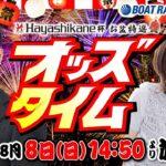 8/8(日)【3日目】Hayashikane杯 お盆特選【ボートレース下関YouTubeレースLIVE】