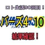 【ロト生活】90回目!