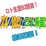 【ロト生活】92回目!