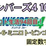 【ロト生活】94回目!