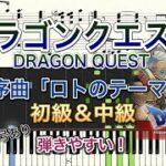 【弾きやすいピアノ楽譜】ドラゴンクエスト/序曲「ロトのテーマ」行進曲【初級&中級/ドラクエ/DQ】