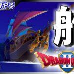 船、ゲットなり!!【DQ2】DQ3リメイクされるからロトシリーズやる#5