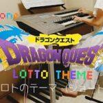 DRAGON QUEST ロトのテーマ Lotto theme  エレクトーン  オリンピック 日本代表入場曲  耳コピ