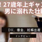 【実録】DV、借金、出産、ギャンブル 悲惨な人生から這い上がった女性へインタビュー