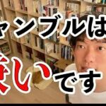 【DaiGo】DaiGoがギャンブルが嫌いな理由【切り抜き】