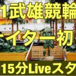 競輪予想ライブ 武雄競輪場  F1ナイター初日 8/21  オッズパーク杯