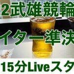 競輪予想ライブ 武雄競輪場  F1ナイター準決勝 8/22  オッズパーク杯