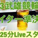 競輪予想ライブ 武雄競輪場  F1ナイター決勝 8/23 オッズパーク杯