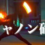 【技単】キャノン砲-ロト♪蕾桜【Fly-N/ヲタ芸】