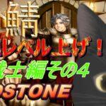 ★GoldExロト有★【REDSTONE】物理戦士爆速レベル上げ!その4