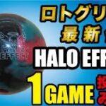ロトグリップ最新作 ヘイローエフェクト『HALO EFFECT』を1ゲーム投げたら切れすぎて戸惑った。