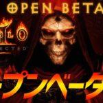 【ディアブロ II リザレクテッド】オープンベータ全装備ギャンブル縛り!ACT2ホラドリムの杖/ドルイド編(Diablo II Resurrected)