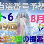 日本 LOTTO6(1609回)当選番号の予想. ロト6 8月5日(木曜日)対応ロト6攻略法。この動画ではただ2回を提案します。お祈りします。