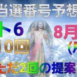 日本 LOTTO6(1610回)当選番号の予想. ロト6 8月9日(月曜日)対応ロト6攻略法。この動画ではただ2回を提案します。お祈りします。