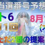 日本 LOTTO6(1611回)当選番号の予想. ロト6 8月12日(木曜日)対応ロト6攻略法。この動画ではただ2回を提案します。お祈りします。