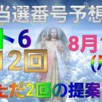日本 LOTTO6(1612回)当選番号の予想. ロト6 8月16日(月曜日)対応ロト6攻略法。この動画ではただ2回を提案します。お祈りします。