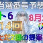 日本 LOTTO6(1614回)当選番号の予想. ロト6 8月23日(月曜日)対応ロト6攻略法。この動画ではただ2回を提案します。お祈りします。