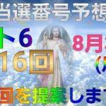 日本 LOTTO6(1616回)当選番号の予想. ロト6 8月30日(月曜日)対応ロト6攻略法。この動画では5回を提案します。お祈りします。