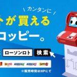 【ローソン】Loppiでのロトご購入キャンペーン