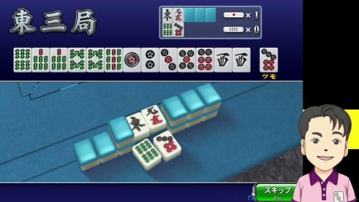 (2358)  ギャンブル卓で荒稼ぎしてやるぜ!【 ネット麻雀MJ】