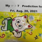 My ロト7 & ナンバース3/4 Prediction for Fri. Aug. 20,2021-Members
