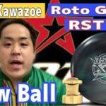 Newボール!!ROTO GRIP RST X-1!!ロトグリップの最新作ハイパフォーマンスボール!!