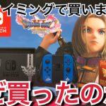 Nintendo Switch ドラゴンクエストⅪ S ロトエディション買いました!なぜこのタイミングで買ったのか?【ニンテンドースイッチ 】【ザヴィエール】