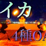 【ヲタ芸】ライカでOAD4種打ち【ロト】