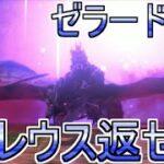 Part37 ロト大激怒!!レウス返せよお前!!! 【モンスターハンターストーリーズ2】楽しく面白くライドオン!