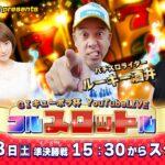 オッズパークPresents  GI キューポラ杯 YouTubeLive フルスロットル (8/28 4日目・準決勝戦)
