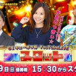 オッズパークPresents  GI キューポラ杯 YouTubeLive フルスロットル (8/29 最終日・優勝戦)