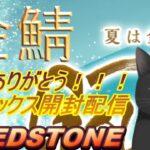 金鯖ありがとう!【REDSTONE】感謝のロトボックス開封配信!!